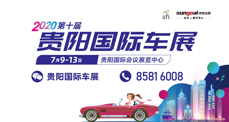 貴陽國際汽車展覽會宣傳視頻