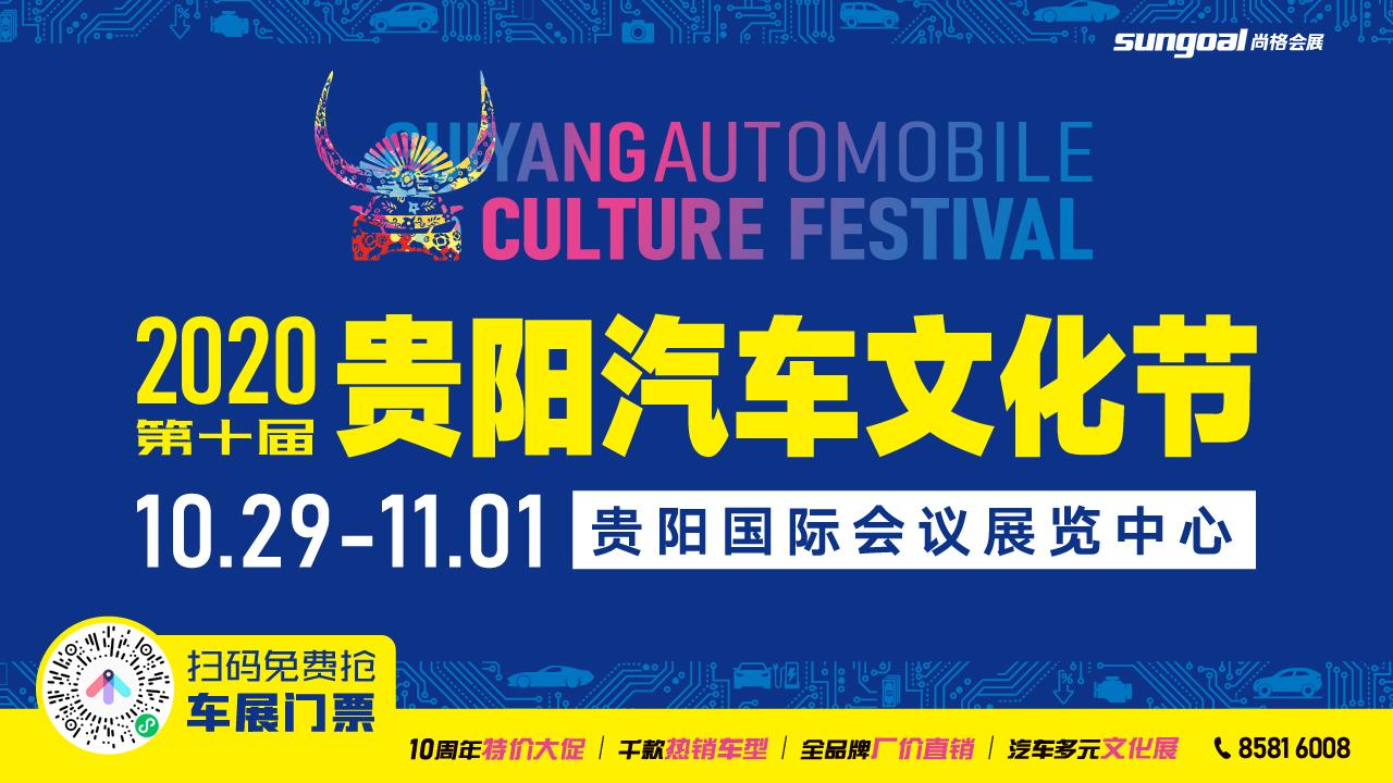 2020第十屆貴陽汽車文化節